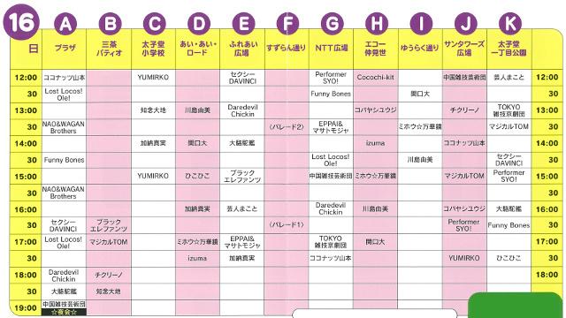 三茶de大道芸201610月16日タイムテーブル