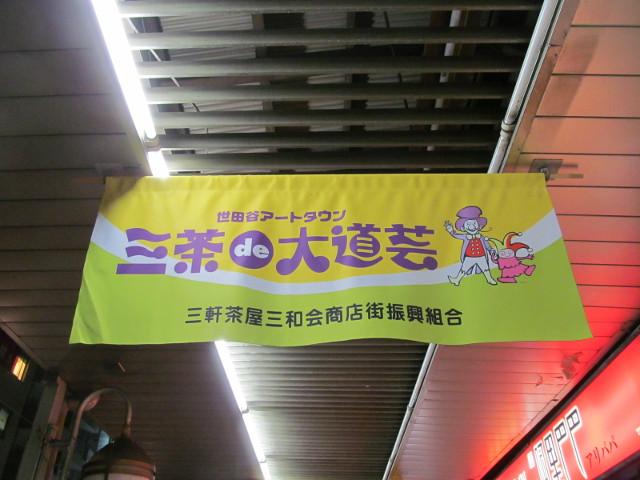 三茶de大道芸2016の黄色いフラッグ