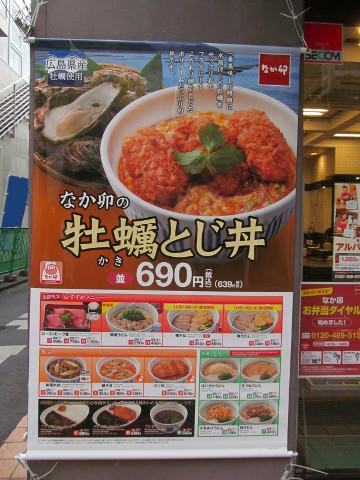 なか卯牡蠣とじ丼のタペストリー