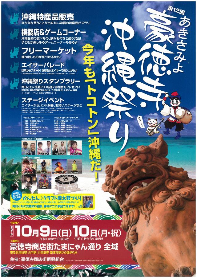 第12回あきさみよ豪徳寺沖縄祭りポスタースキャン画像