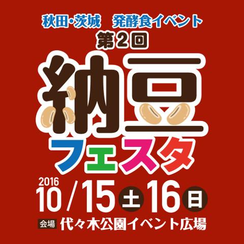 第2回納豆フェスタ開催サムネイル