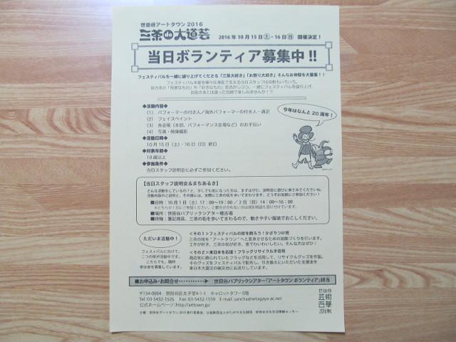 三茶de大道芸2016当日ボランティア募集チラシ