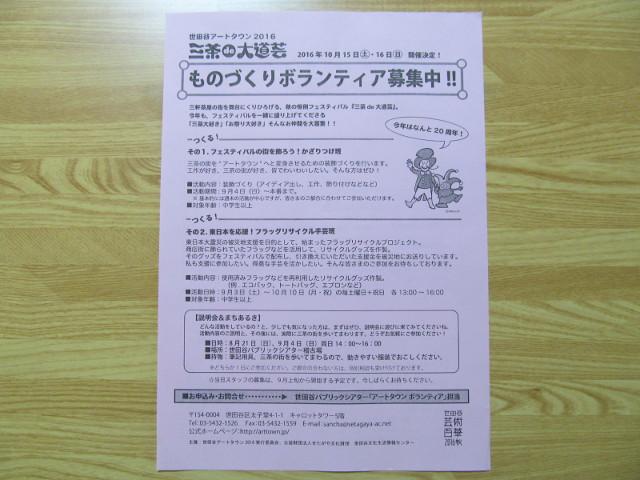 三茶de大道芸2016ものづくりボランティア募集チラシ