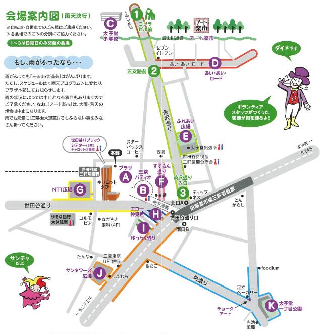 三茶de大道芸2016会場マップ