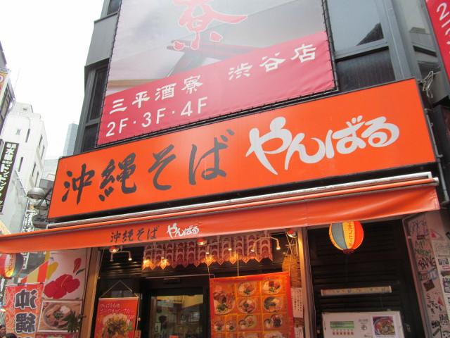やんばる渋谷店の看板寄り20161017