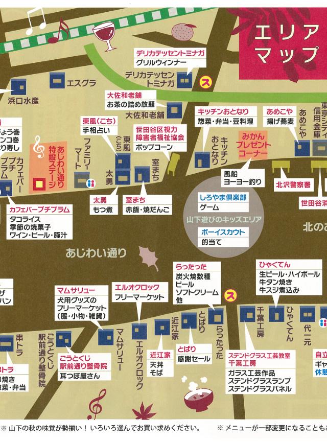 山下秋の味覚まつり2016エリアマップscan中央拡大20161030