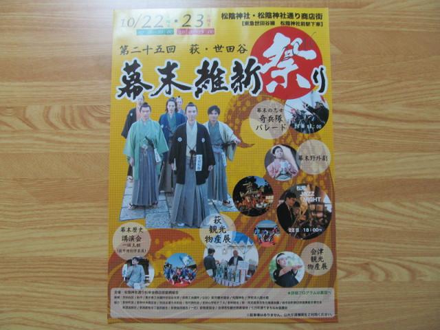 第25回萩世田谷幕末維新祭りのチラシオモテ