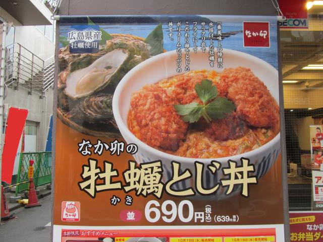なか卯店外の牡蠣とじ丼タペストリー寄り