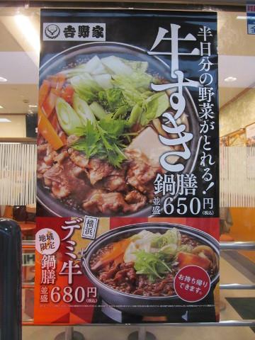 吉野家店外の牛すき鍋膳タペストリー