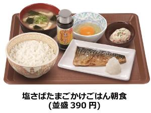 すき家塩さばたまごかけごはん朝食画像20161110