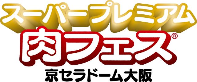 スーパープレミアム肉フェス京セラドーム大阪ロゴ20161115