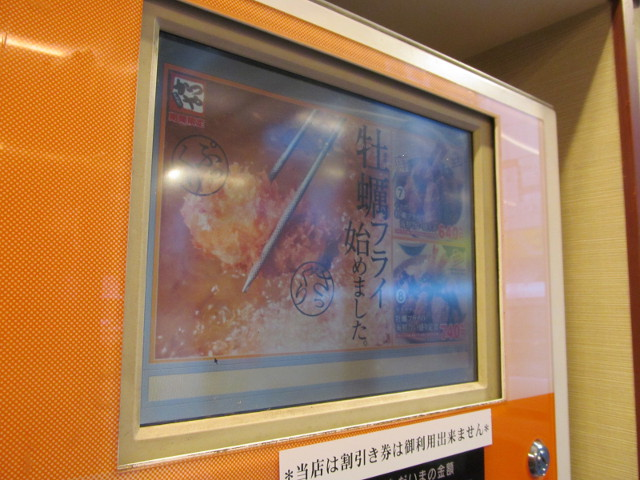 かつや券売機オススメ画面の牡蠣フライ海鮮合い盛り丼