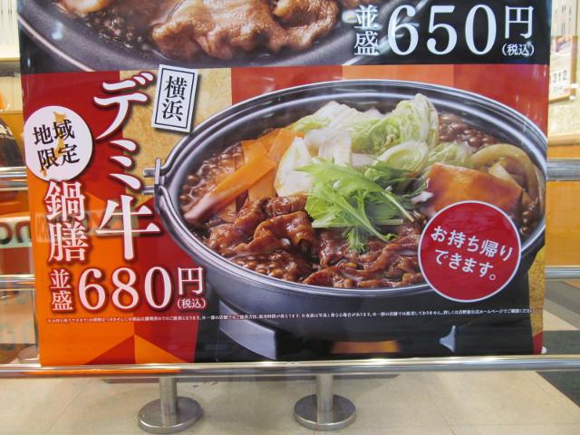 吉野家店外タペストリーの横浜デミ牛鍋膳20161101