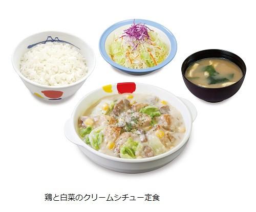 松屋鶏と白菜のクリームシチュー定食メニュー画像20161130