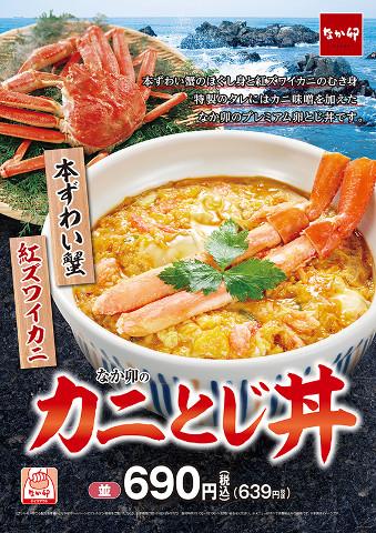 なか卯カニとじ丼ポスター画像20161130