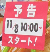 松屋店外の豚バラ大根定食タペストリー予告貼紙寄り