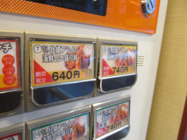 かつや券売機の牡蠣フライ海鮮合い盛り丼ボタン