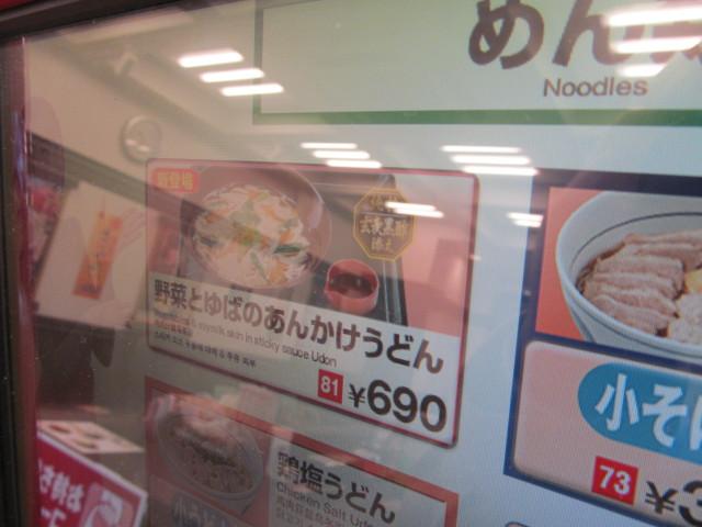 なか卯券売機の野菜とゆばのあんかけうどん画面