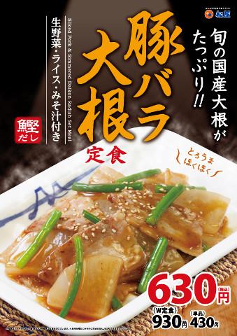 松屋豚バラ大根定食ポスター画像20161102