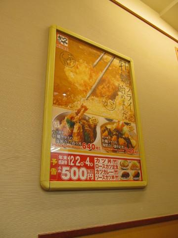 かつや店内の牡蠣フライ海鮮合い盛り丼ポスター