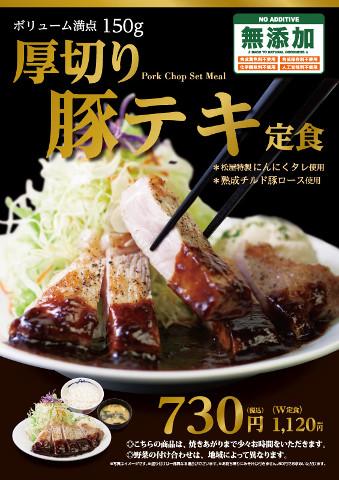 松屋厚切り豚テキ定食2016ポスター画像20161116