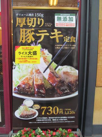 松屋店外の厚切り豚テキ定食タペストリー