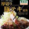 松屋厚切り豚テキ定食2016販売開始サムネイル