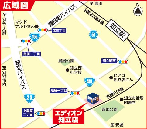 エディオン知立店地図