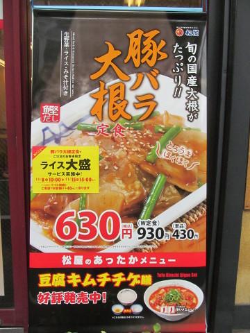 松屋店外の豚バラ大根定食タペストリー賞味後