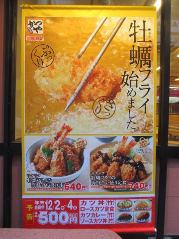 かつや店外の牡蠣フライ海鮮合い盛り丼タペストリー