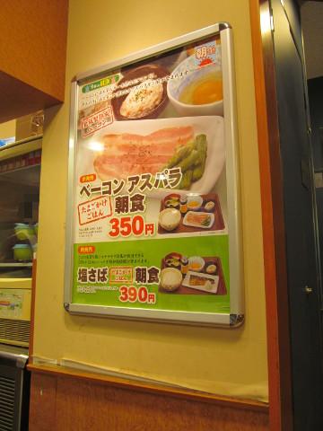 すき家店内のベーコンアスパラ朝食塩さば朝食のポスター