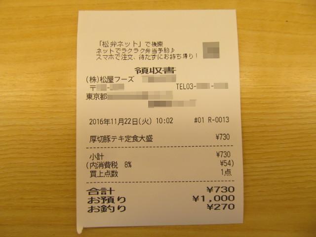 松屋厚切り豚テキ定食ライス大盛無料の伝票