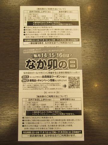 なか卯の無料券ウラ20161109