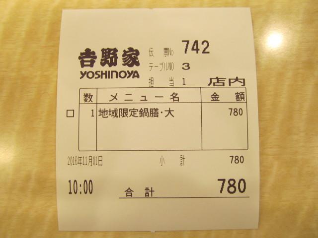 吉野家横浜デミ牛鍋膳大盛の伝票