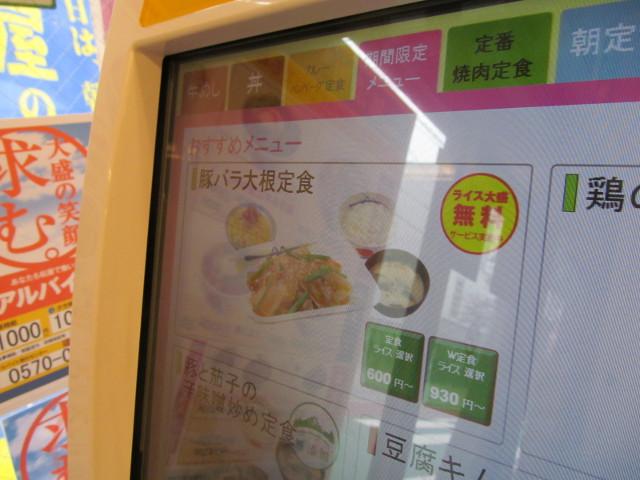 松屋券売機の豚バラ大根定食画面