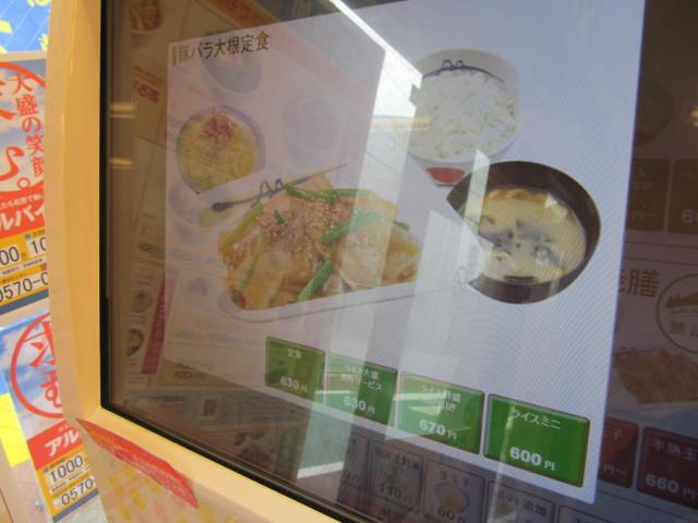 松屋券売機の豚バラ大根定食ライス選択画面