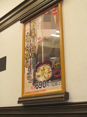 なか卯店内の野菜とゆばのあんかけうどんポスター