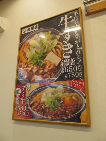 吉野家店内の牛すき鍋膳ポスター20161101