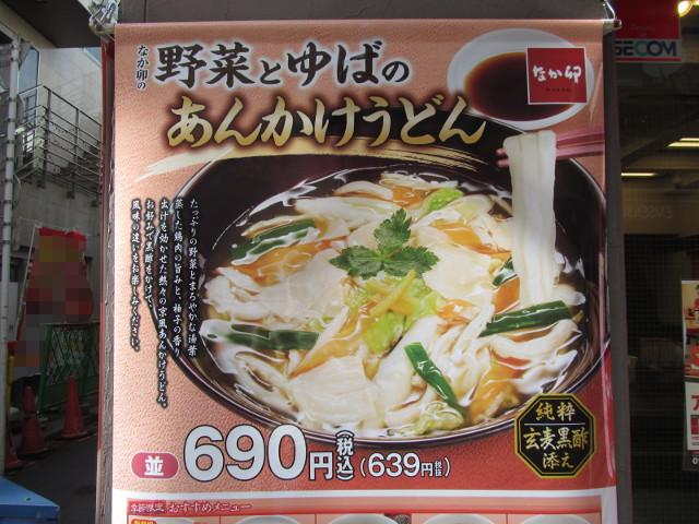 なか卯野菜とゆばのあんかけうどんタペストリー20161109