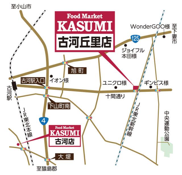 フードマーケットカスミ古河丘里店地図