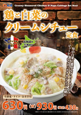 松屋鶏と白菜のクリームシチュー定食ポスター画像20161130