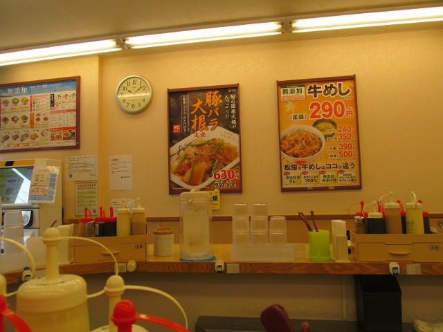松屋店内の豚バラ大根定食ポスター