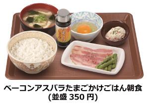すき家ベーコンアスパラたまごかけごはん朝食画像20161110