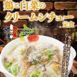 松屋鶏の白菜のクリームシチュー定食販売開始サムネイル