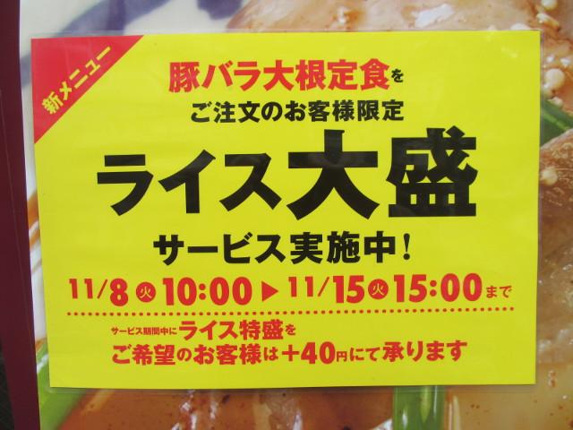 松屋豚バラ大根定食ライス大盛サービス実施中の貼紙寄り