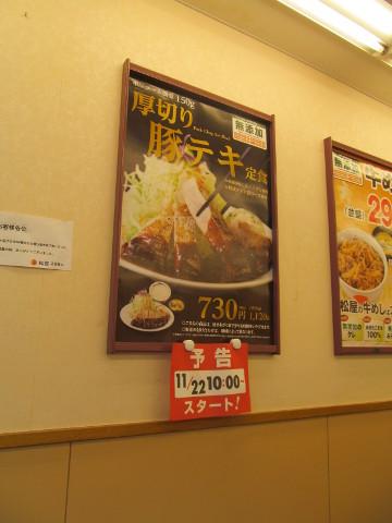 松屋店内の厚切り豚テキ定食ポスター