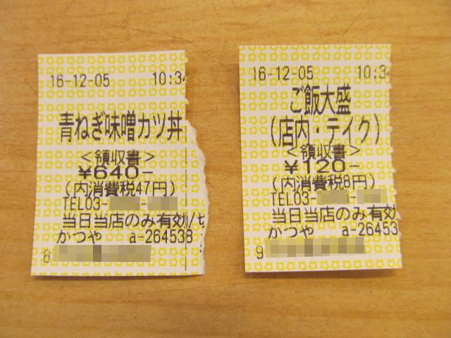 かつや青ねぎ味噌カツ丼とライス大盛の食券の半券