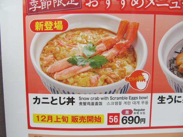 なか卯店外タペストリーのカニとじ丼20161207