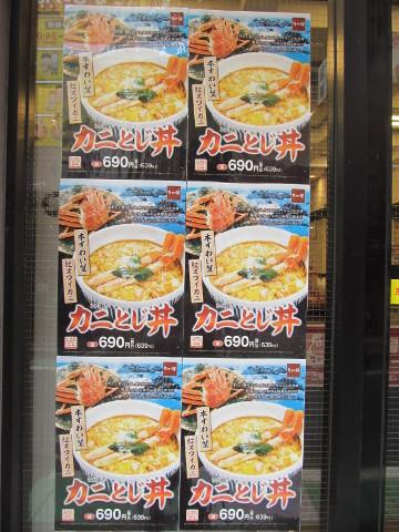 なか卯店外のカニとじ丼チラシ20161207