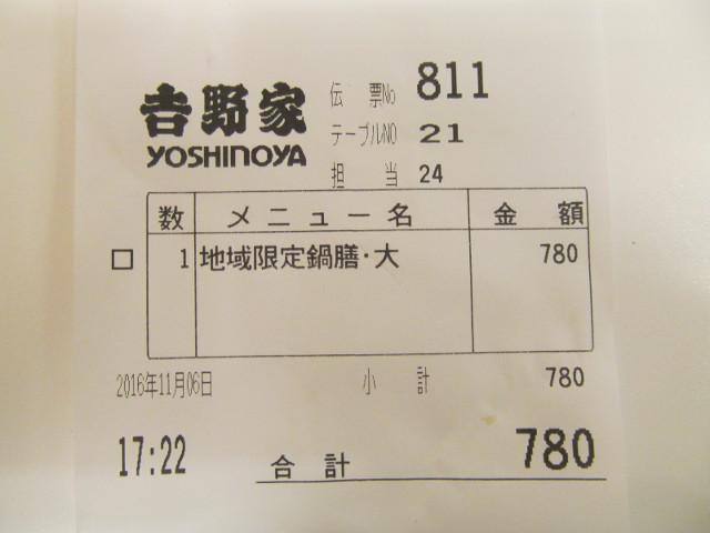 吉野家北海道豚味噌鍋膳大盛の伝票